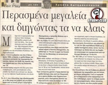 petrinaxronia-sotirakopoulos