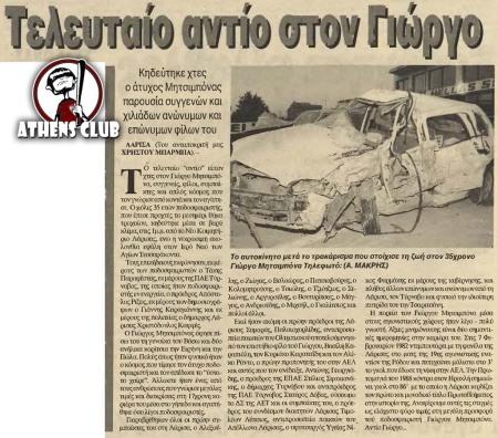 mitsimponas-athlitiki-ixo-15-9-1997
